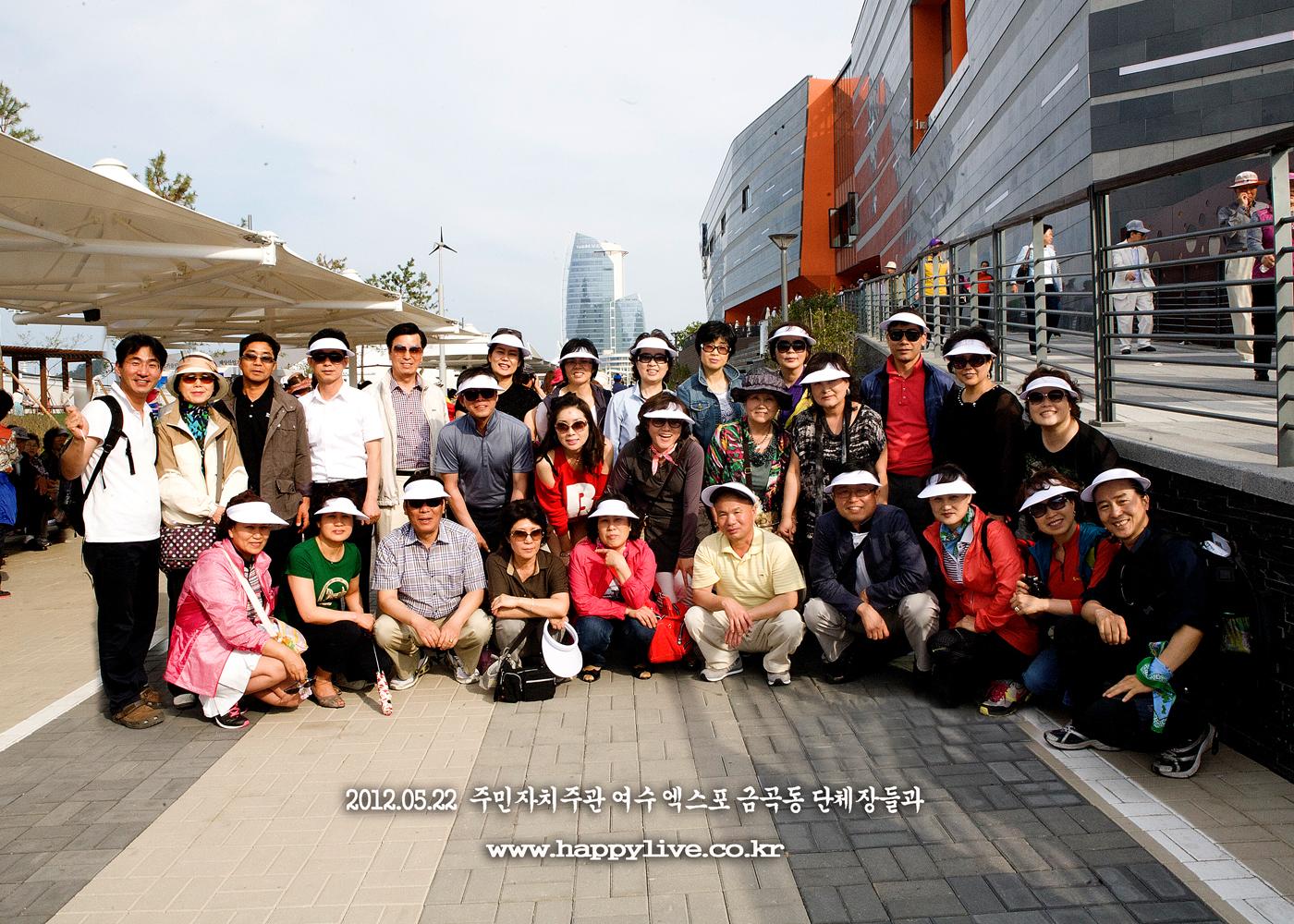 5x7 주민자치주관 여수 엑스포 금곡동 단체장들과 _MG_6767.jpg