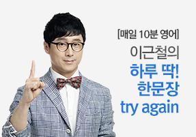 매일10분영어_이근철의하루딱!한문장Tryagain_대표1.jpg