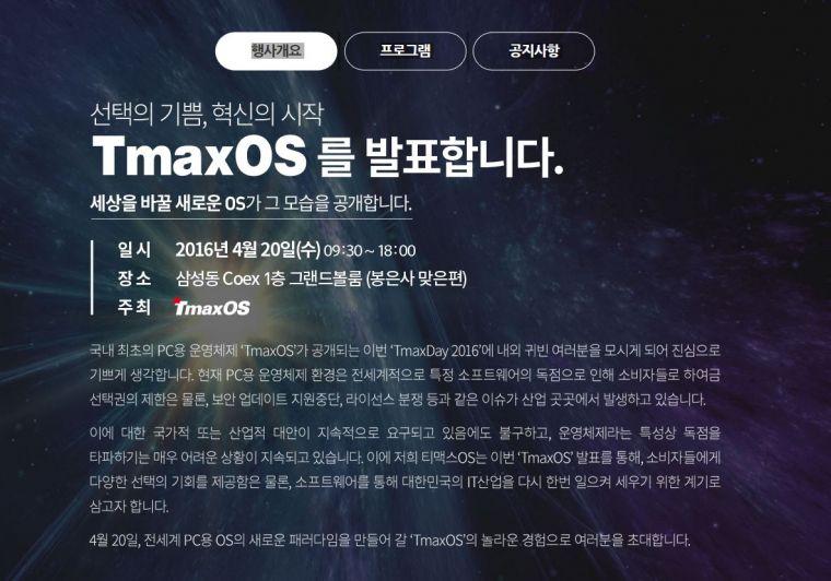 TMAX OS.jpg