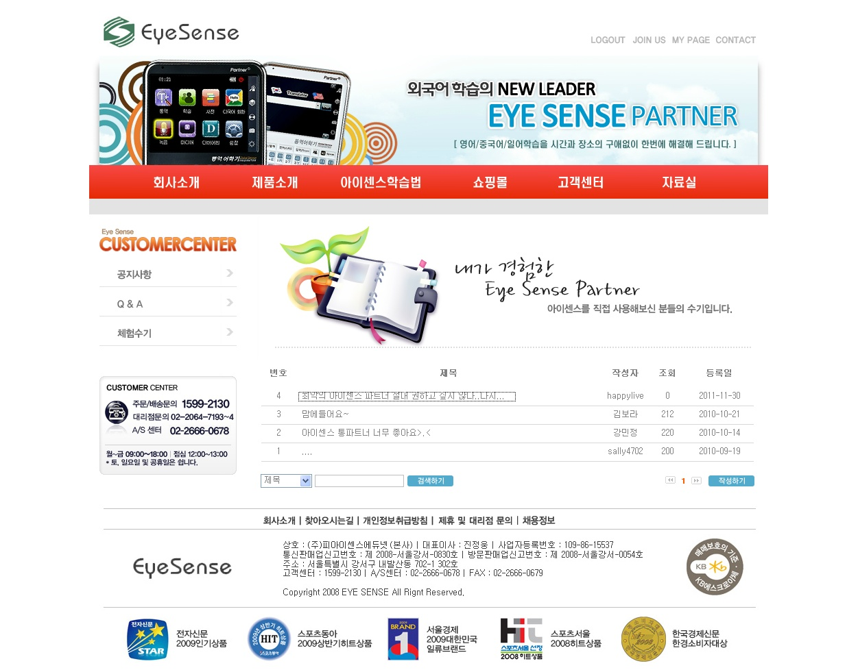 eyesensepartner_kr_20111130_103637.jpg