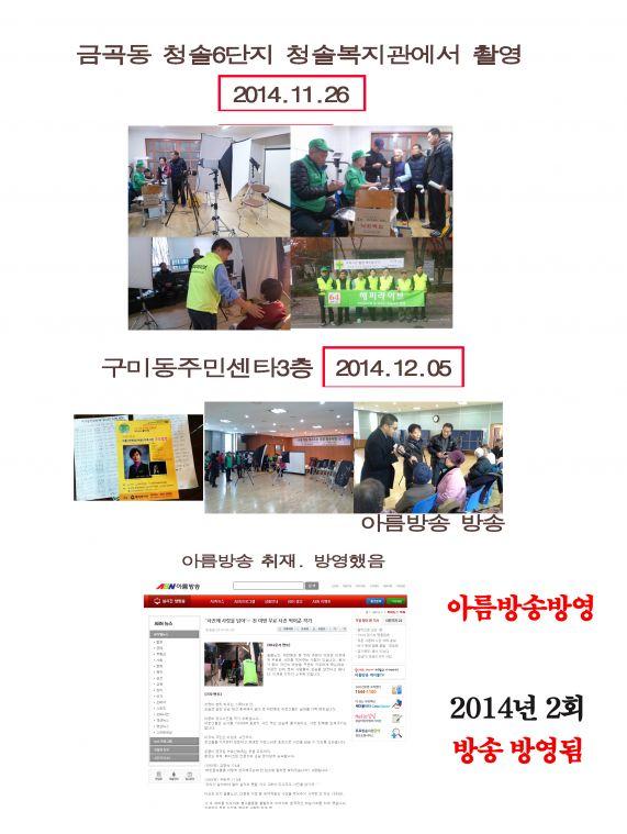 아름방송 취재장면 구민동.jpg