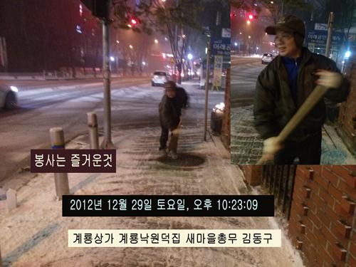 29일오후10시39분 김동구새마을.jpg