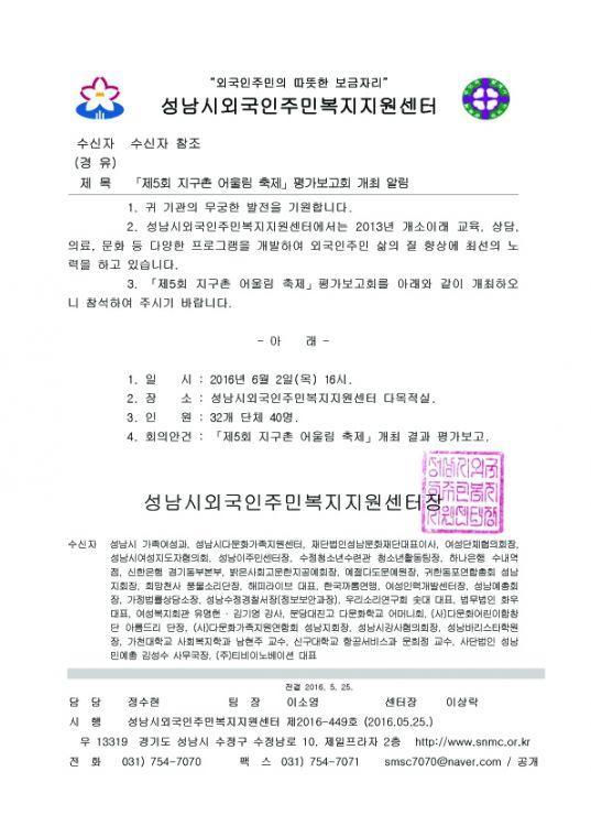 발송공문2016-449 「제5회 지구촌 어울림 축제」평가보고회 개최 알림 사본.jpg