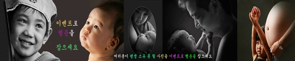 """<span style=""""font-weight:bold"""">event 로 행운을 잡으세요</span> by 포토그래퍼 이환희"""